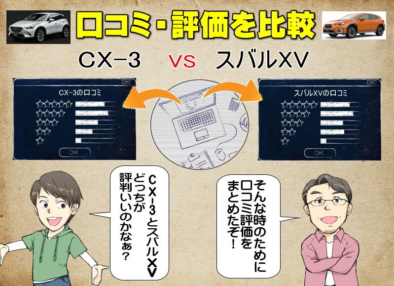 CX-3とスバルXVの口コミの比較・評価
