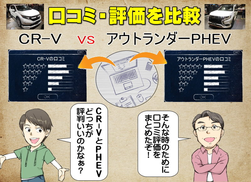 CR-VとアウトランダーPHEVの口コミの比較・評価