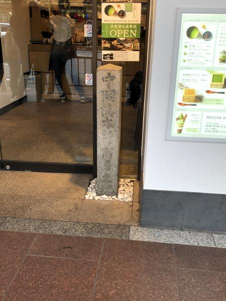 抹茶館と中岡慎太郎の石碑
