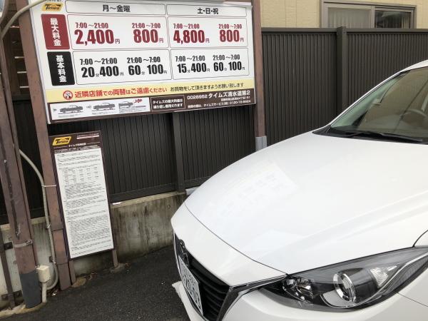 京都 清水寺 駐車場 コインパーキング