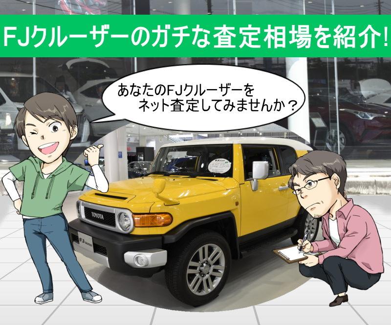 FJクルーザーを無料ネット車査定!FJクルーザーの本当の査定相場を教えます