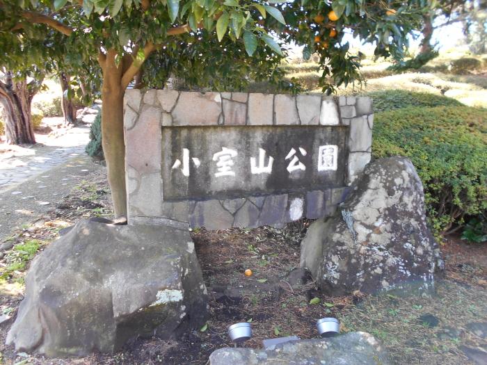 小室山公園 入口