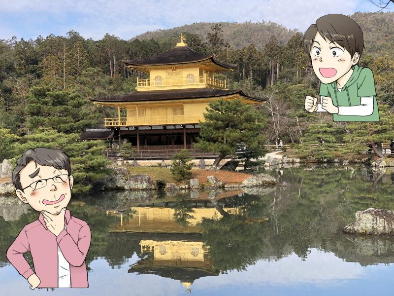 レンタカーで京都ドライブ-エクシブ京都 八瀬離宮で会員制ホテルを楽しむ