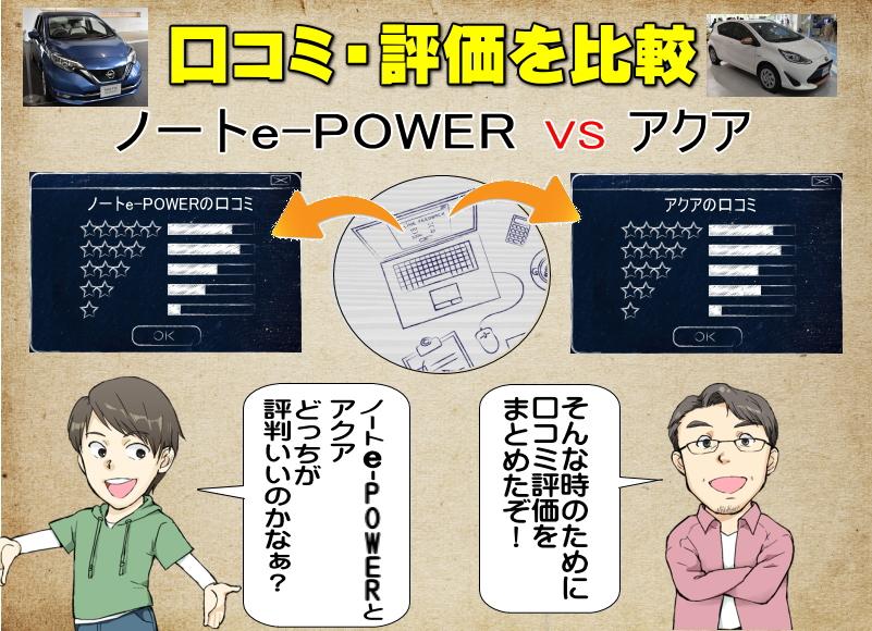ノートe-POWERとアクアの口コミの比較・評価
