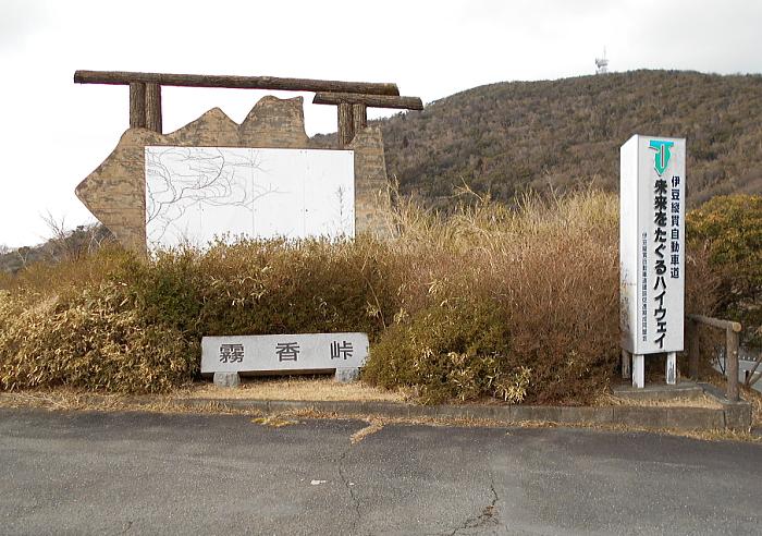 石田峠展望台