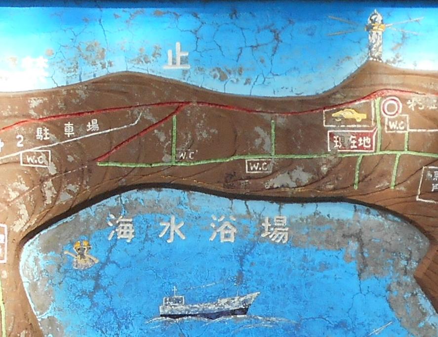 御浜岬案内板のアップ