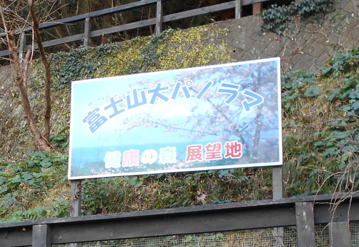 富士山大パノラマ
