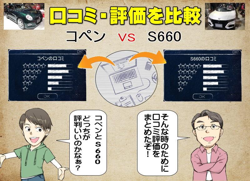 コペンとS660 の口コミの比較・評価
