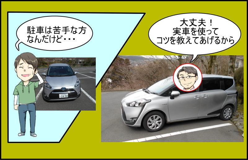 シエンタは運転しにくいのか?乗りやすいのか?運転や駐車のコツを実車を使って徹底検証