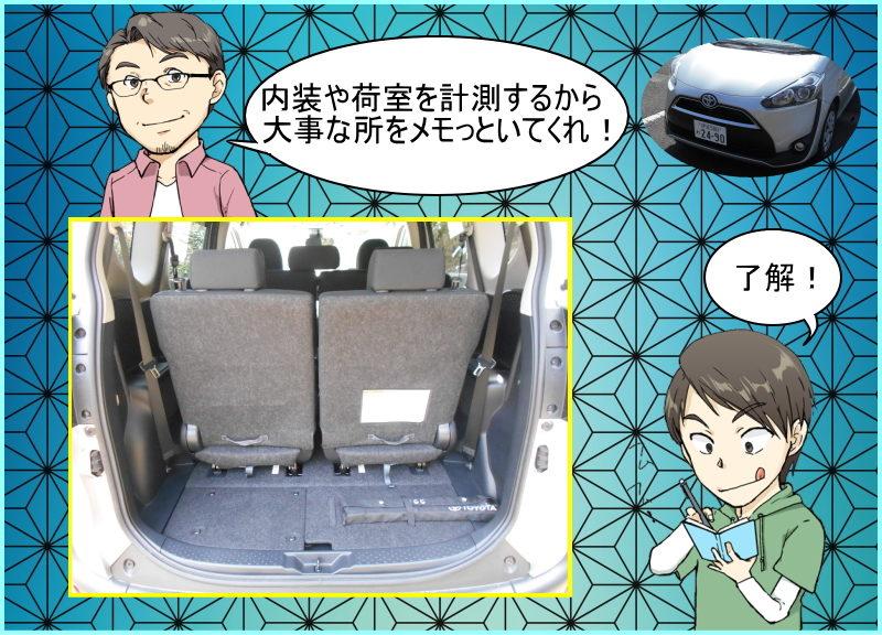 シエンタの内装や荷室の広さ・収納の使い勝手は?実車を使って内装と荷室の寸法を計測してみました