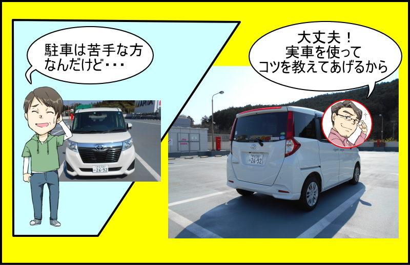 ルーミーは運転しにくいのか?乗りやすいのか?運転や駐車のコツを実車を使って徹底検証