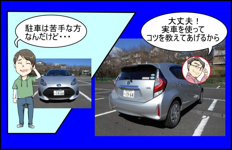 アクアは運転しにくいのか?乗りやすいのか?運転や駐車のコツを実車を使って徹底検証!