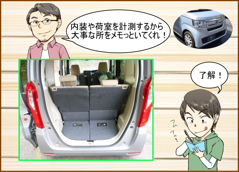 NBOXの内装や荷室の広さ・収納の使い勝手は?実車を使って内装と荷室の寸法を計測してみました