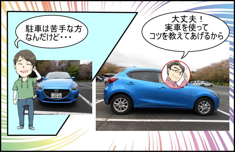 デミオは運転しにくいのか?乗りやすいのか?運転や駐車のコツを実車を使って徹底検証!
