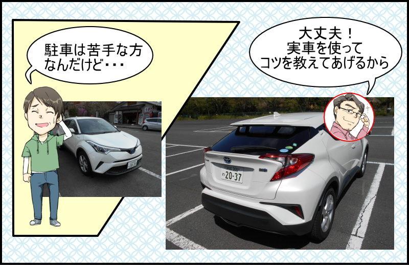 C-HRは運転しにくいのか?運転や駐車のコツを実車を使って徹底検証