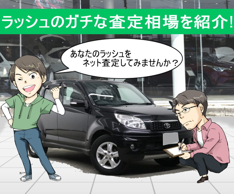 ラッシュの無料ネット車査定