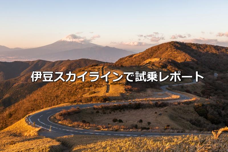 車好きの聖地!伊豆スカイラインで試乗レポート。走りや運転のしやすさ乗り心地etcを徹底インプレッション
