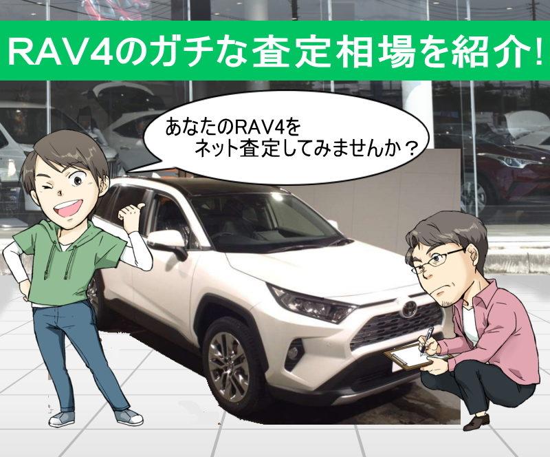 RAV4の無料ネット車査定