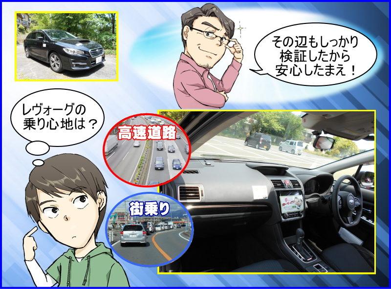 レヴォーグの乗り心地を試乗でチェック!街乗りと高速で乗り心地に違いはあるのか検証