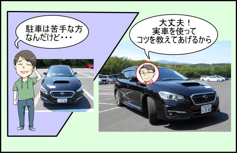 レヴォーグは運転しにくいのか?乗りやすいのか?運転や駐車のコツを実車を使って徹底検証