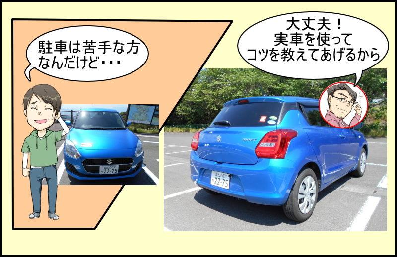 スイフトは運転しにくいのか?乗りやすいのか?運転や駐車のコツを実車を使って徹底検証