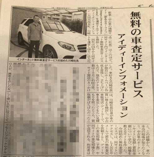 無料のネット車査定サービス