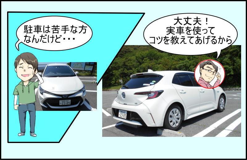 カローラスポーツは運転しにくいのか?乗りやすいのか?運転や駐車のコツを実車を使って徹底検証