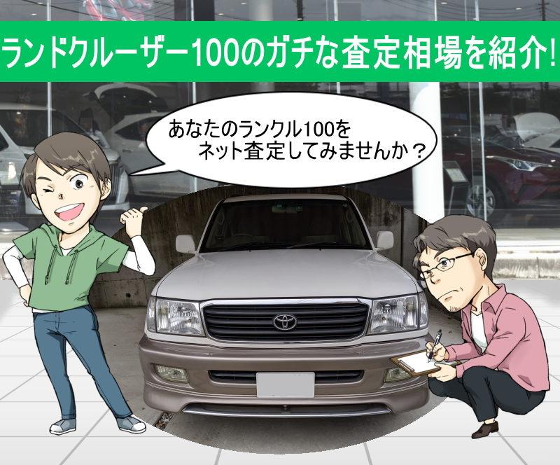 ランドクルーザー100の無料ネット車査定
