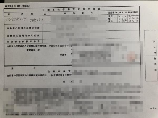 車庫証明申請に必要な書類