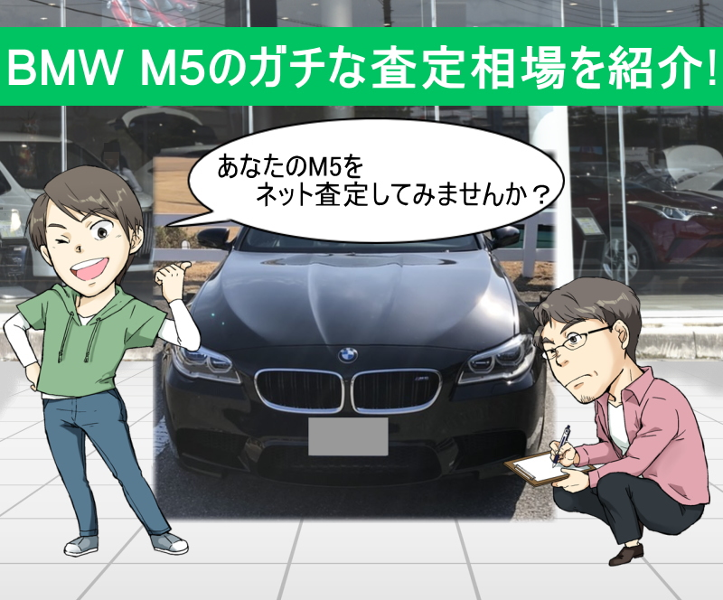 BMW M5のガチな査定相場を紹介!