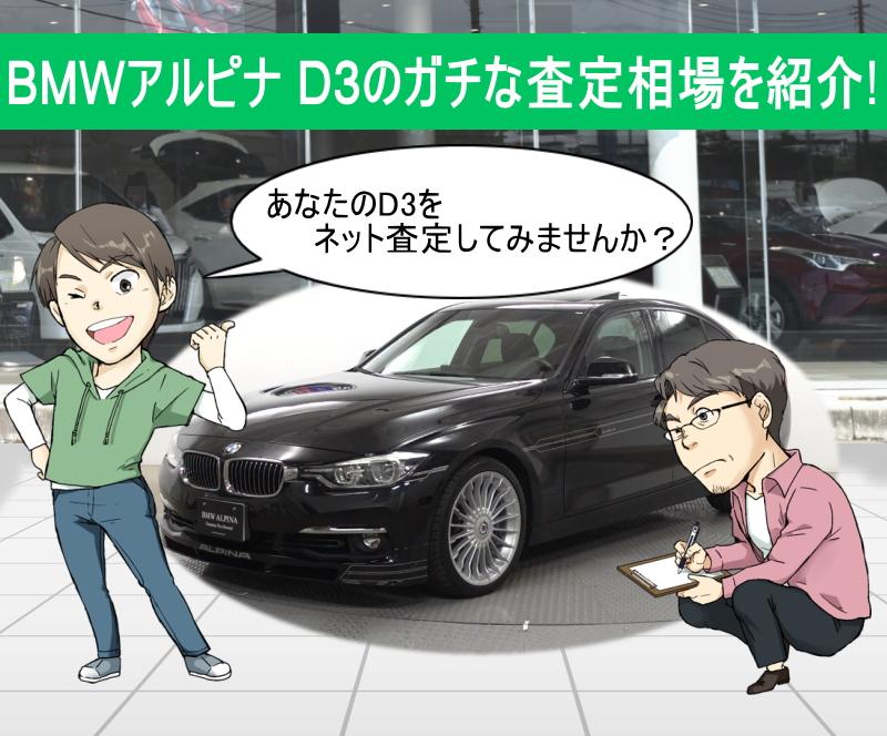 BMWアルピナ D3のガチな査定相場を紹介!