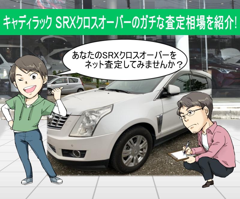 キャデラック SRXクロスオーバーのガチな査定相場を紹介!