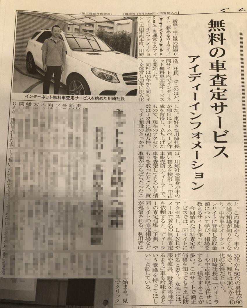 夢あるカーライフの無料ネット車査定 ぐんま経済新聞