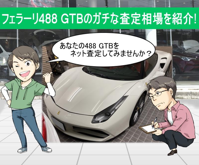 フェラーリ488 GTBのガチな査定相場を紹介!
