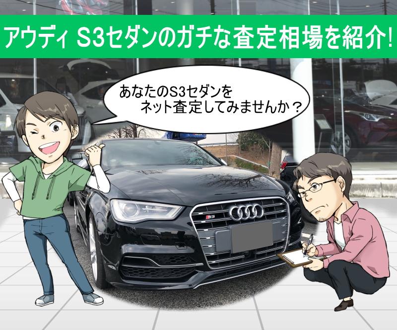 アウディ S3のガチな査定相場を紹介!