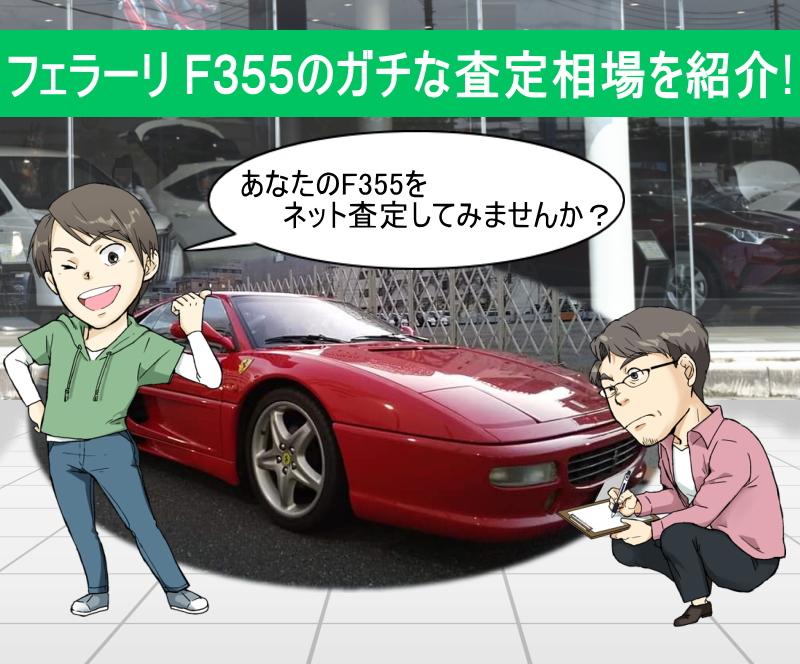 フェラーリ F355のガチな査定相場を紹介!