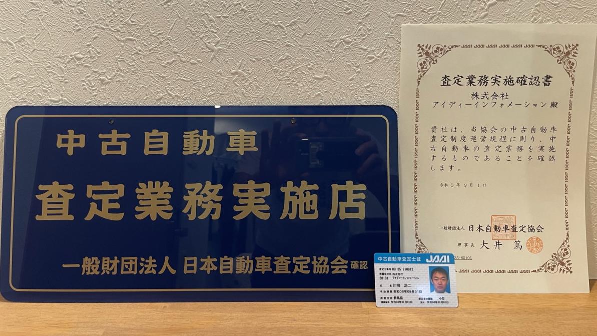 株式会社アイディーインフォメーション 査定業務実施店 中古自動車査定士証