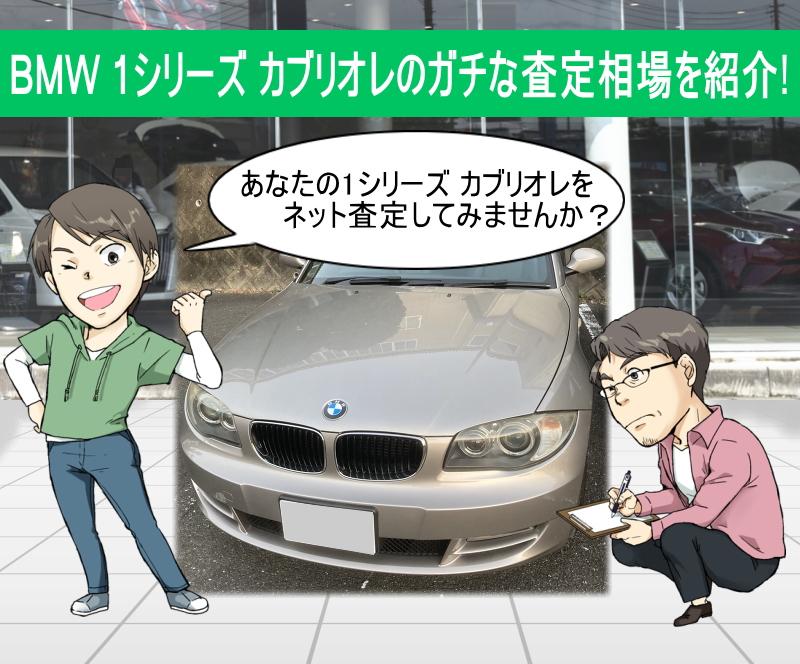 BMW 1シリーズ カブリオレのガチな査定相場を紹介!