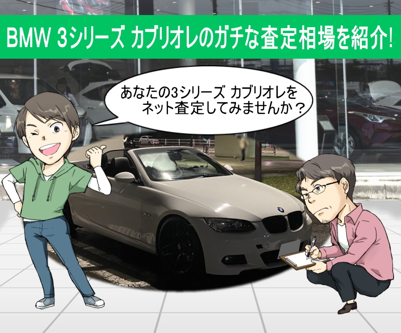 BMW 3シリーズ カブリオレのガチな査定相場を紹介!